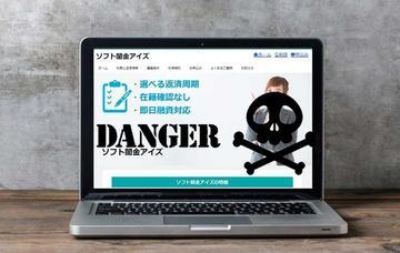 ソフトヤミ金アイズは情報抜き目的の危険なサイト!?口コミと評判まとめの「300サムネイル」