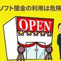 ソフト闇金の新規オープン店を利用してはいけない理由とは「120サムネイル」</mt:EntryAssets>