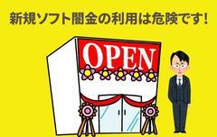 ソフト闇金の新規オープン店を利用してはいけない理由とは「サムネイル」</mt:EntryAssets>