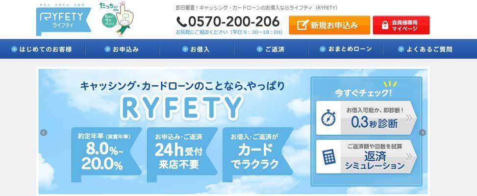 即日融資可能なライフティの公式サイト